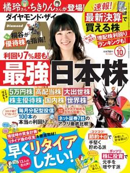 ダイヤモンドZAi 2020年10月号