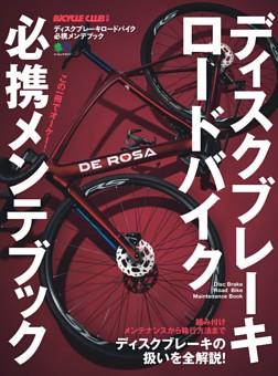 【特典】ディスクブレーキロードバイク必携メンテブック 表紙