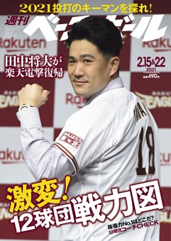 週刊ベースボール 2021年2月15&22日号