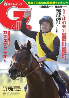 週刊Gallop 2021年2月28日号