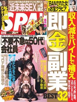 週刊SPA! 2020年6月9・16日合併号
