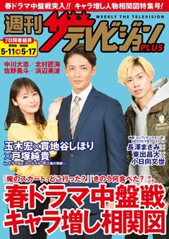 週刊ザテレビジョン PLUS 2019年5月17日号