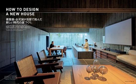 HOW TO DESIGN A NEW HOUSE 建築家・谷尻誠が自邸で挑んだ新しい時代の家づくり。 土地探し/資金計画/インテリア/家具/パーツ/収納/構造/建材/動線