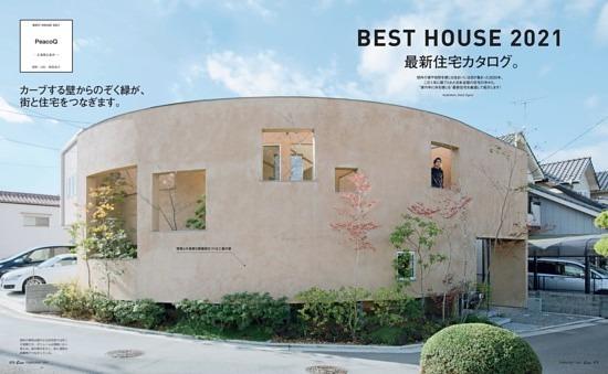 BEST HOUSE 2021 最新住宅カタログ。
