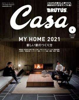 Casa BRUTUS 2021年 2月号