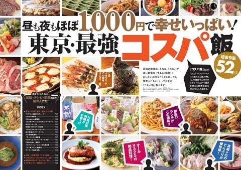 昼も夜もほぼ1,000円で幸せいっぱい! 東京・最強コスパ飯