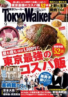 東京ウォーカー 2019年9月号