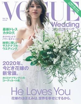 VOGUE Wedding Vol16