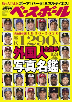 週刊ベースボール 2020年8月24日号