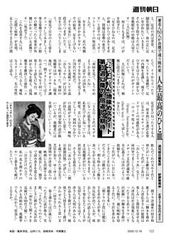 """「おちょやん」地味めスタート 第3週以降の""""倍返し""""期待"""