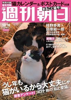 週刊朝日 12月18日号