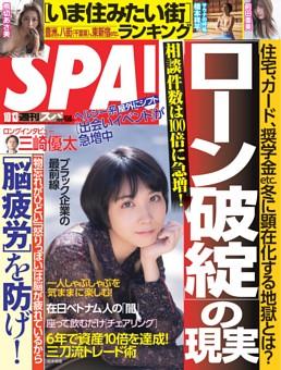 週刊SPA! 2020年10月13日号