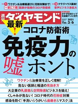 週刊ダイヤモンド 2021年3月6日号