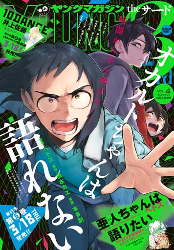 ヤングマガジン サード 2021年 Vol.4 [2021年3月8日発売]