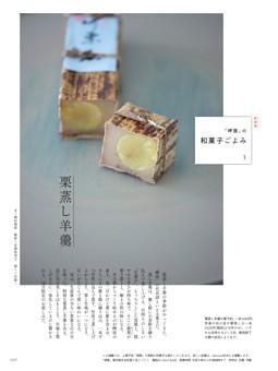 「岬屋」の和菓子ごよみ1 栗蒸し羊羹