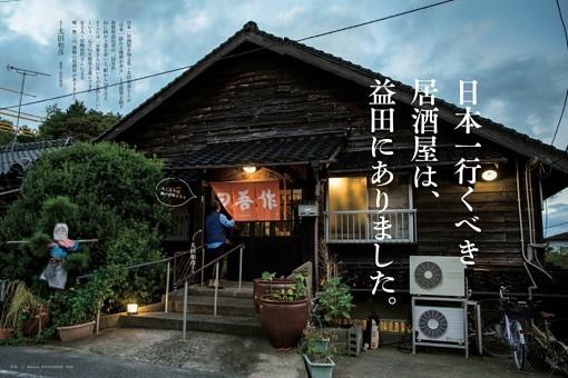 日本一行くべき居酒屋は、益田にありました。