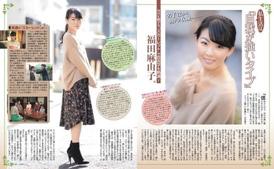 〈特写〉福田麻由子(25)私生活は「自我が強いタイプ」/朝ドラ「スカーレット」