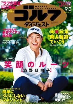 週刊ゴルフダイジェスト 2019年9月3日号