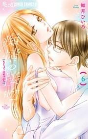 痴情の接吻 6