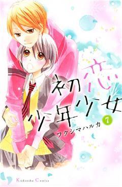 初恋少年少女 分冊版(7)