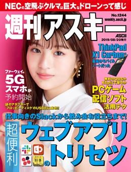 週刊アスキー No.1244(2019年8月20日発行)