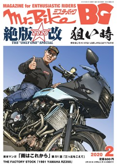 Mr.Bike BG 2月号