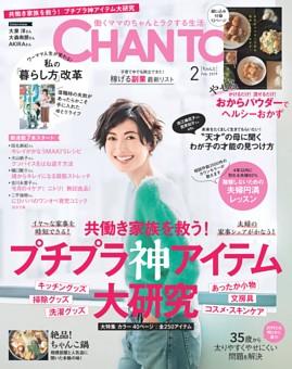 CHANTO 2019年02月号【特別編集版】