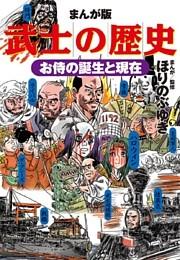 まんが版 武士の歴史 お侍の誕生と現在 1巻