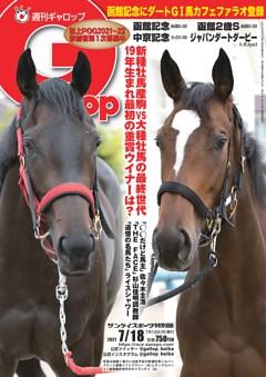 週刊Gallop 2021年7月18日号