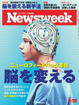 ニューズウィーク日本版 3月19日号