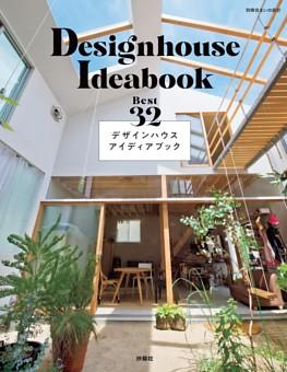 デザインハウスアイディアブック