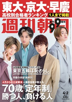 週刊朝日 4月2日号