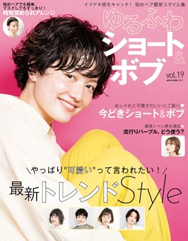 ゆるふわショート&ボブ Vol.19