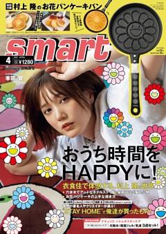 smart 4月号