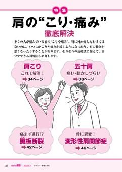"""[特集] 肩の""""こり・痛み""""徹底解決"""