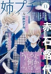 姉プチデジタル 2019年11月号(2019年10月8日発売)