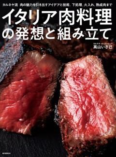 イタリア肉料理の発想と組み立てカルネヤ流 肉の魅力を引き出すアイデアと技術。下処理、火入れ、熟成肉まで