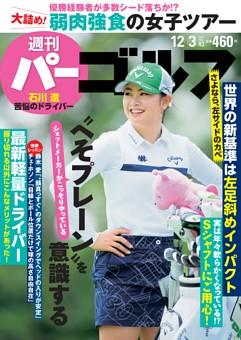 週刊パーゴルフ 2019年12月3日号