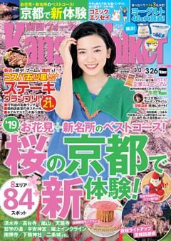 関西ウォーカー 2019年7号