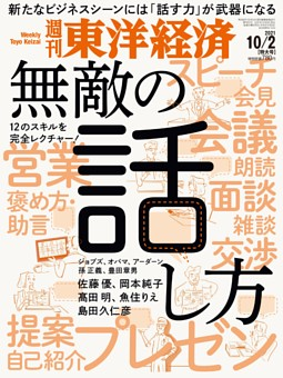 週刊東洋経済 2021年10月2日号