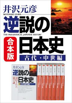 合本版 逆説の日本史 古代・中世編