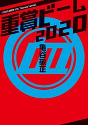重賞ビーム 2020