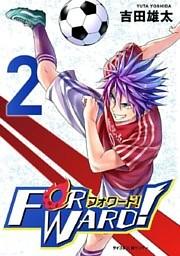 Forward!-フォワード!- 世界一のサッカー選手に憑依されたので、とりあえずサッカーやってみる。 2