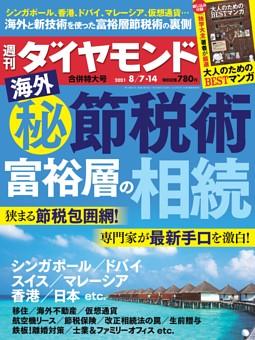 週刊ダイヤモンド 2021年8月14日号