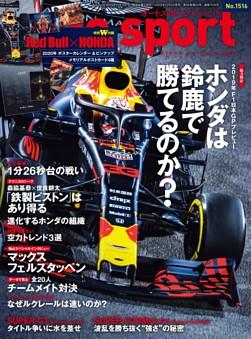 auto sport No.1516 2019年10月18日号