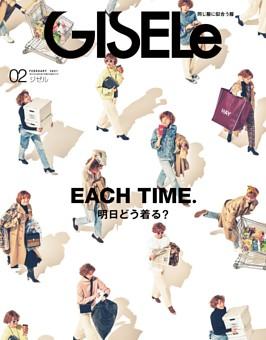 GISELe 2021年2月号