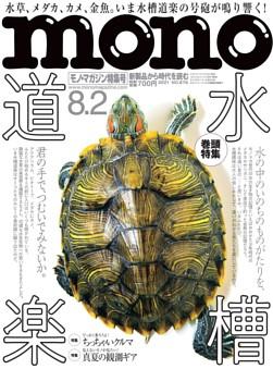 モノ・マガジン 2021 8-2号 NO.876