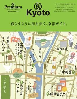 &Premium特別編集 暮らすように街を歩く、京都ガイド。