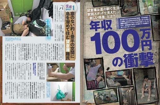 年収100万円の衝撃