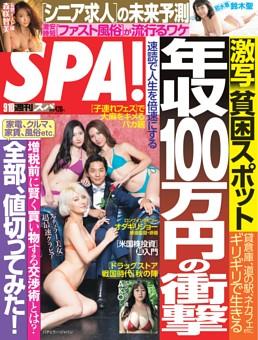 週刊SPA! 2019年9月10日号